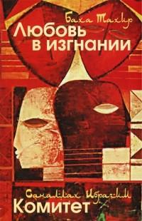 Баха Тахер, Саналлах Ибрагим - Любовь в изгнании / Комитет