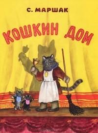 С. Маршак - Кошкин дом