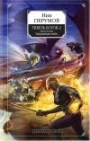 Ник Перумов - Гибель богов-2. Книга вторая. Удерживая небо