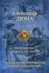Александр Дюма - Три мушкетера. Двадцать лет спустя.