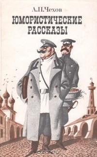 Антон Павлович Чехов - Юмористические рассказы