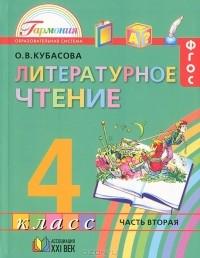 Учебник Кубасова О.В. Литературное чтение 4 класс. И вот вторая Часть 2
