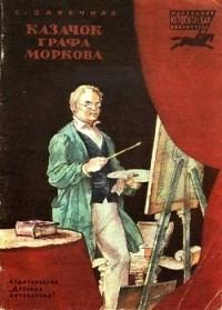 Софья Заречная — Казачок графа Моркова