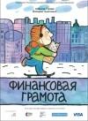 Алексей Горяев, Валерий Чумаченко - Финансовая грамота
