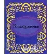 без автора — Кинофразочки (миниатюрное издание)