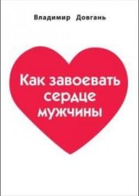 Владимир Довгань — Как завоевать сердце мужчины