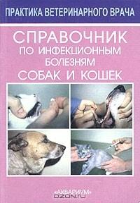 Р. М. Гаскелл, М. Беннет - Справочник по инфекционным болезням собак и кошек