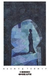 Махмуд Теймур — Синие фонари