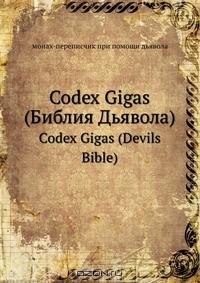 монах-переписчик - Кодекс Гигас (Библия Дьявола)