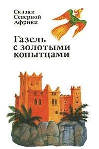 без автора — Газель с золотыми копытцами. Сказки Северной Африки