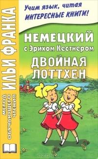 Das Doppelte Lottchen Книга