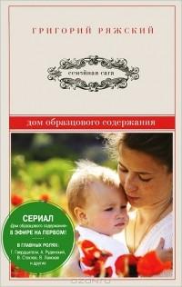 Григорий Ряжский - Дом образцового содержания