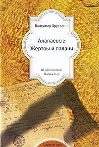 Владимир Хрусталёв - Алапаевск: жертвы и палачи
