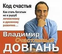 Владимир Довгань - Код счастья (аудиокнига MP3)