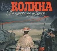 Елена Колина - Мальчики да девочки (аудиокнига MP3)
