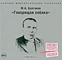 М. А. Булгаков — Говорящая собака (аудиокнига MP3)
