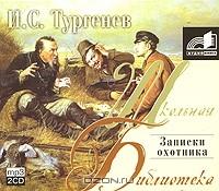 И. С. Тургенев — Записки охотника. Рассказы и повести (аудиокнига MP3 на 2 CD)
