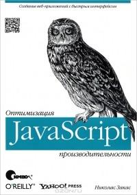 Nikolas_Zakas__JavaScript._Optimizatsiya