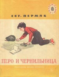 Евгений Пермяк - Перо и чернильница