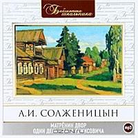 А. И. Солженицын — Матренин двор. Один день Ивана Денисовича (аудиокнига MP3)