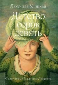 Людмила Улицкая — Детство сорок девять