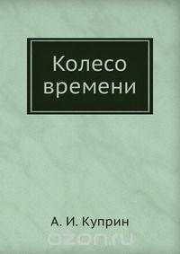 Куприн Александр Иванович - Колесо времени