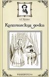 А. С. Пушкин - Капитанская дочка