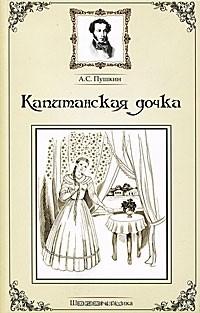 А. С. Пушкин — Капитанская дочка