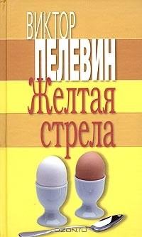 Виктор Пелевин — Желтая стрела. Затворник и Шестипалый. Принц Госплана. Рассказы