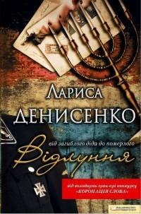 Лариса Денисенко - Відлуння: від загиблого діда до померлого