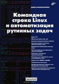 Денис Колисниченко — Командная строка Linux и автоматизация рутинных задач