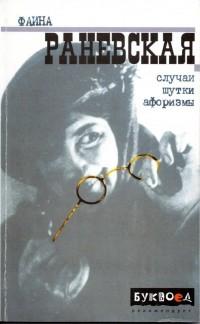 Фаина Раневская — Случаи. Шутки. Афоризмы