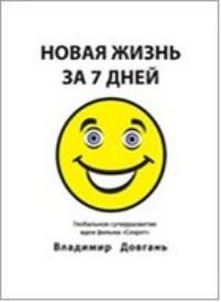 Владимир Довгань - Новая жизнь за 7 дней