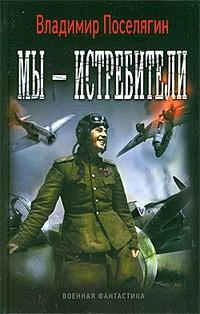 Владимир Поселягин - Мы - истребители