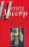 """Генри Миллер - Рассказ """"Улыбка у подножия лестницы"""""""