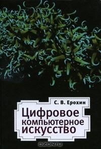 С. В. Ерохин - Цифровое компьютерное искусство