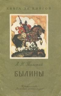Л. Н. Толстой - Былины