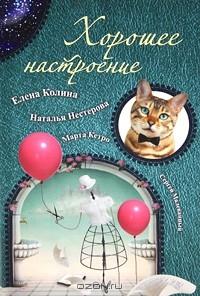 Елена Колина, Наталья Нестерова, Марта Кетро, Сергей Малеванный - Хорошее настроение