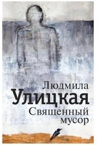 Людмила Улицкая — Священный мусор