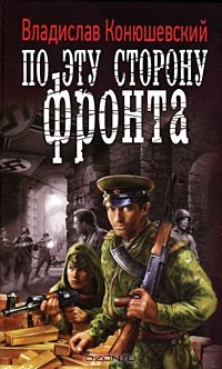 Владислав Конюшевский - По эту сторону фронта