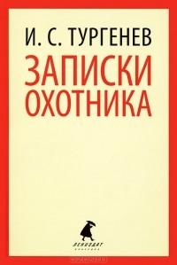 Краткое содержание Певцы читать Певцы, Тургенев