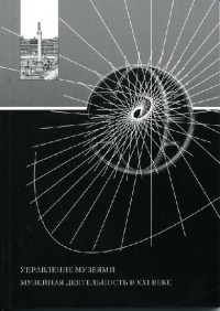 без автора - Управление музеями: музейная деятельность в XXI веке