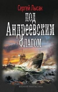 Сергей Лысак - Под Андреевским флагом
