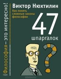 Виктор Нюхтилин - 47 шпаргалок. Как понять сложные законы философии