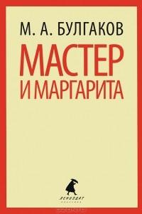 М. А. Булгаков - Мастер и Маргарита