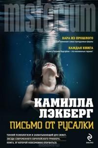 Камилла Лэкберг - Письмо от русалки