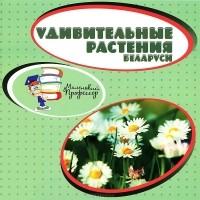 без автора - Удивительные растения Беларуси