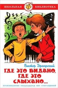 Виктор Драгунский - Где это видано, где это слыхано...