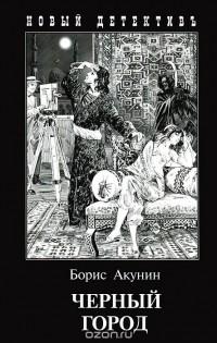 Борис Акунин — Черный город