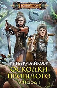 Анна Кувайкова — Осколки прошлого. Эпизод I